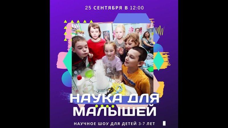 Видео от Интеллектус Дом занимательных наук г Уфа