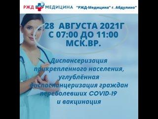 """""""РЖД-Медицина"""" г. Абдулино"""" kullanıcısından video"""
