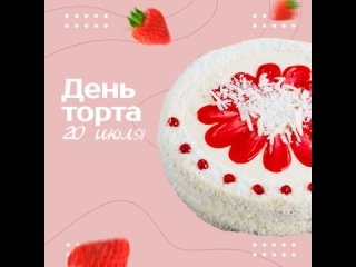 День торта.mp4