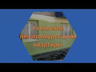 Утепление квартиры ППУ.mp4