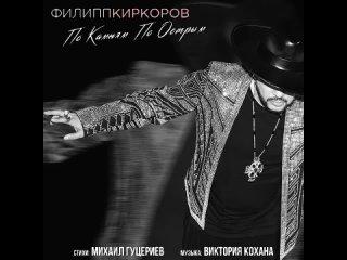 Филипп Киркоров — «По камням по острым» (Премьера песни 2021)