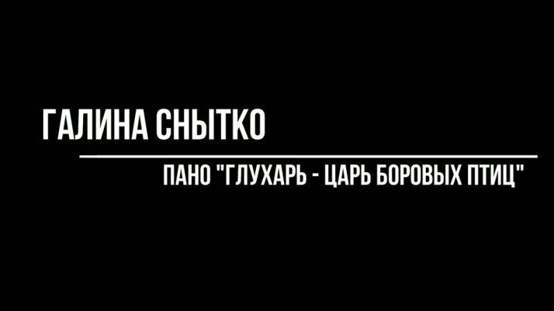 Галина Снытко Глухарь царь боровых птиц