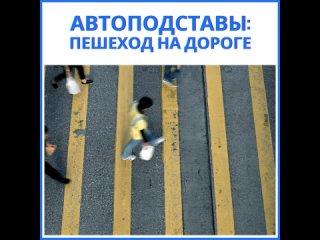 Автоподставы: пешеход на дороге   «Александр и К»