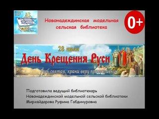 Video by Novonadezhdinskaya Biblioteka