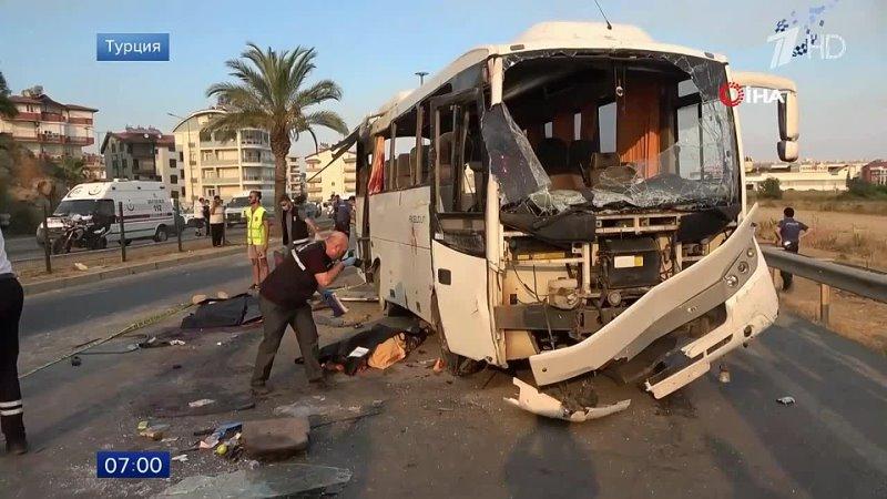 Двое россиян остаются в реанимации после ДТП с автобусом в Турции
