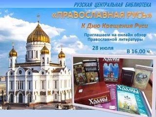 Видео от Рузская центральная библиотека