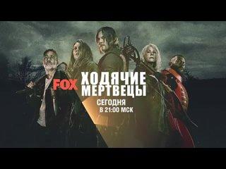 «Ходячие Мертвецы» Финал Новый Сезон 11A Новая 5 Серия Новое Промо-Тизер | «FOX» Трейлер.