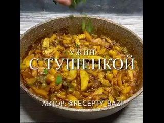 Вкусный ужин с тушенкой   Ингредиенты    картошка - 4-5 шт (больших)    тушенка - 1 большая банка (здесь говяжья, можно любую)