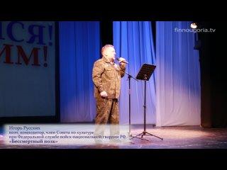 Игорь Русских – Бессмертный полк