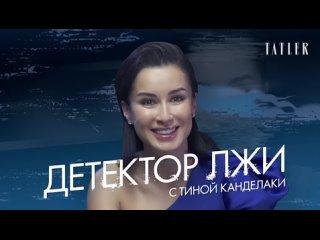 Детектор лжи: Тина Канделаки