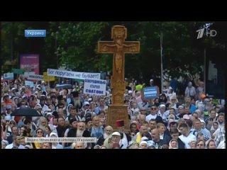 Сотни тысяч православных паломников после крестного хода собрались на молебен в Киево-Печерской лавре