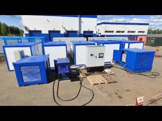 Видео от Компания Дизель. Производство дизель-генераторов