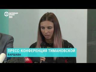 Главное из пресс-конференции Кристины Тимановской