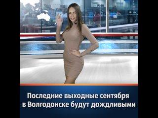 Осень укрепила свои позиции в Волгодонске. Пасмурн...