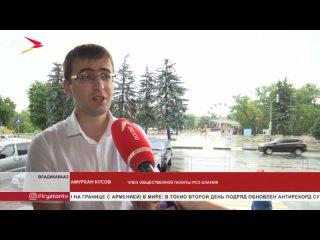 В Северной Осетии стартовала акция «Наши дети»