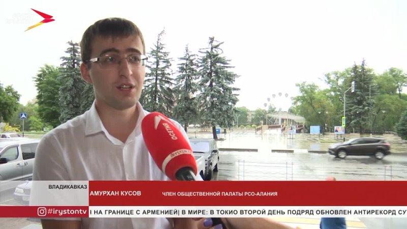В Северной Осетии стартовала акция Наши дети