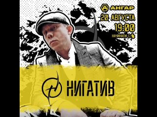Нигатив в Новороссийске, Ангар, 20 августа