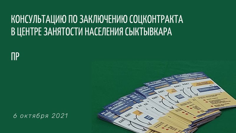 консультация по заключению соцконтракта прошла в Сыктывкарском центре занятости
