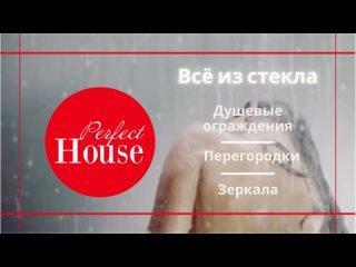Видео от Perfect House | ограждения из стекла | Bohle