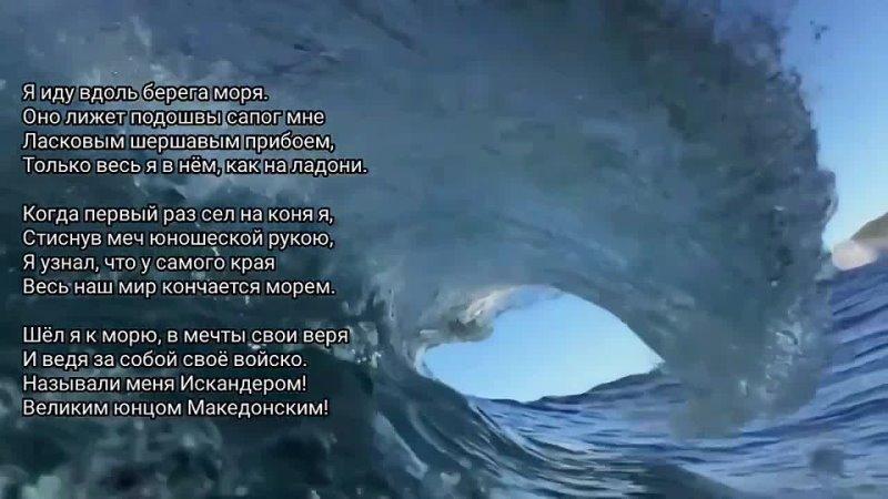 Море авторская песня
