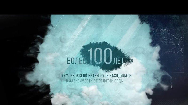 12 великих сражений Куликовская битва