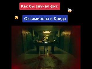 Oxxxymiron x Егор Крид