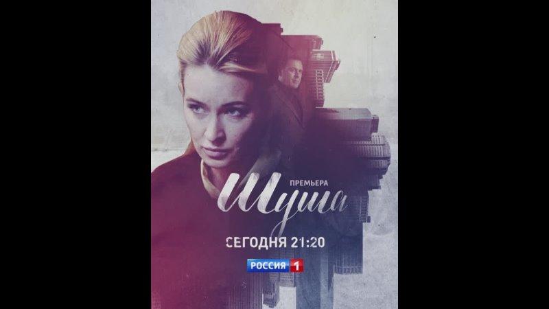 Главный детектив этой осени Шуша Премьера сегодня Россия 1