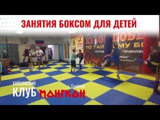 Видео от Бойцовский клуб «МОНГКОН» / Семёнов