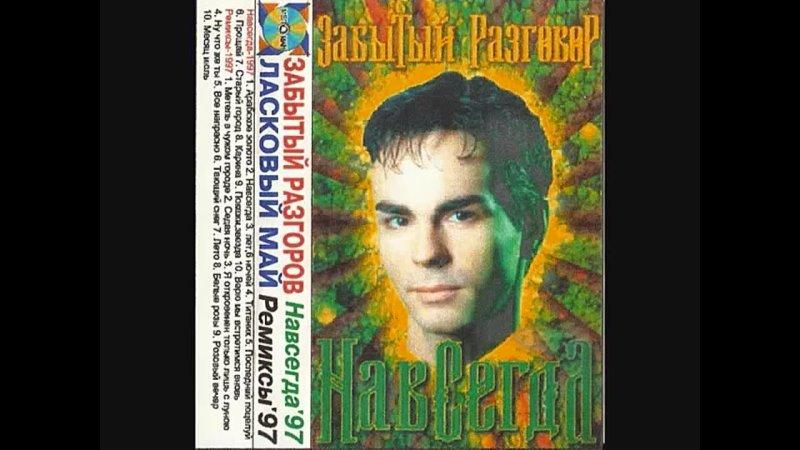 Забытый разговор Навсегда 1997г Ласковый май Ремиксы 1997г