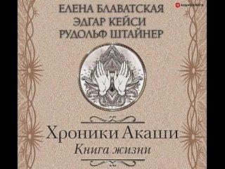 Хроники Акаши. Книга жизни.