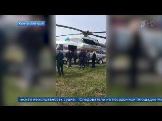 Поисковые работы на месте крушения вертолета Ми-8 на Камчатке приостановлены до утра