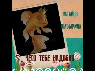 Бренданутость Натальи Шавыриной kullanıcısından video