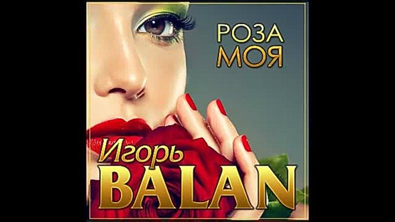 Игорь BALAN - Роза моя-ПРЕМЬЕРА 2021