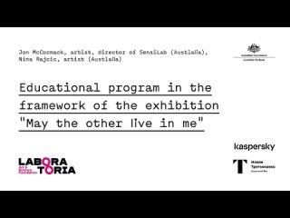 Online Artists talks с Джоном Маккормаком директором SensiLab и художницей Ниной Райчич.