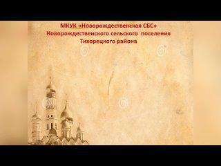 Biblioteki Novorojdestvenskogo-Selskogo-Potan video