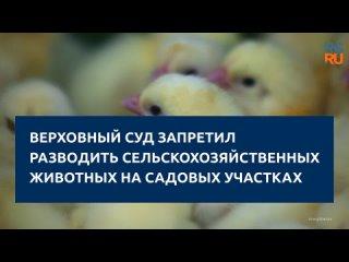 Верховный суд России вынес принципиально важное ре...