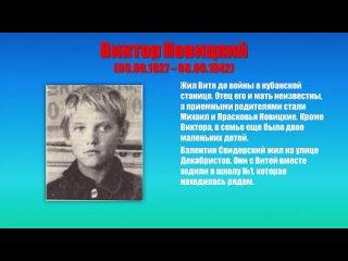 «Виктор Новицкий – юный герой Новороссийска»