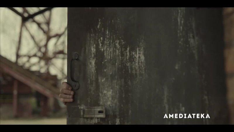 Американская ржавчина на Amedia Premium