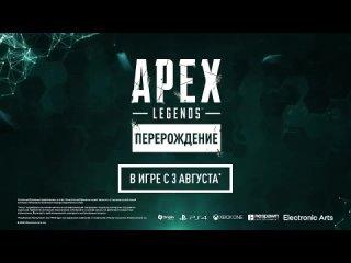 Встречайте Сиара | Трейлер нового персонажа Apex Legends