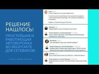 Автоворонка для сетевого бизнеса Вконтакте - заявки в МЛМ на автомате