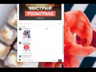 Видео от Burger & Sуши   Суши Роллы Бургеры Ульяновск