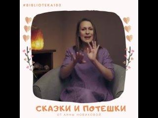 Video by Библиотека №180 им. Н.Ф.Фёдорова ЮЗАО