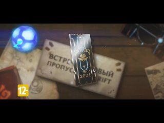 Пропуск Wild Rift   сезон 2   Трейлер League of Legends  Wild Rift (1080p).mp4