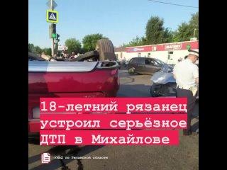 🚨 Во вторник, 27 июля, примерно в 18:45в Михайлове 18-летний житель Рыбновского района, управляя автомобилем ВАЗ-2114, устроил