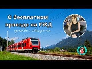 О бесплатном проезде на РЖД для инвалидов