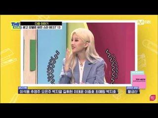 210728 Soyeon @ TMI News
