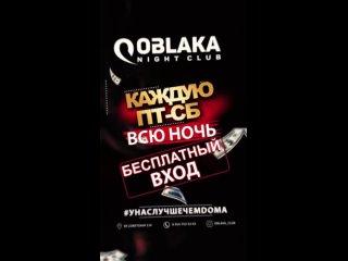 OBLAKA CLUB - БЕСПЛАТНЫЙ ВХОД