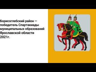 БОРИСОГЛЕБСКИЙ СПОРТ kullanıcısından video