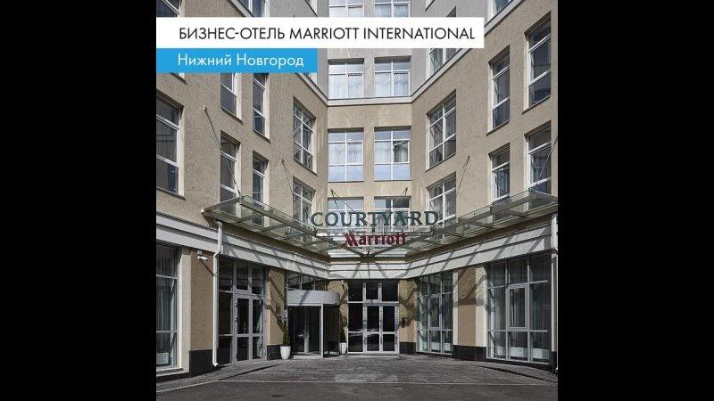 Marriott International в Нижнем Новгороде