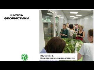 АртФлора видеообзор / Школа флористики